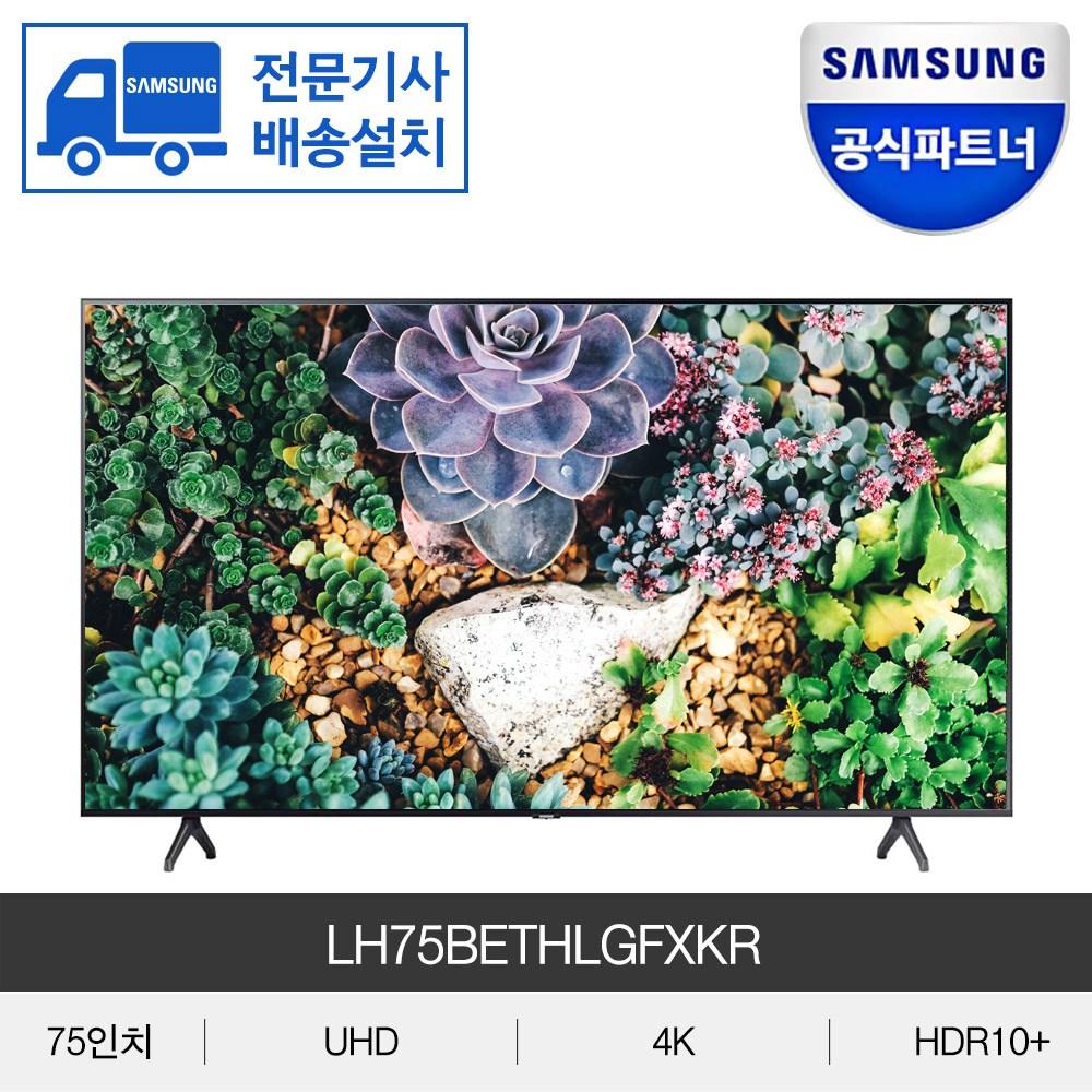 삼성전자 사이니지 IPTV 75인치 4K UHD HDR LH75BETHLGFXKR, 스탠드형 (POP 2094396361)