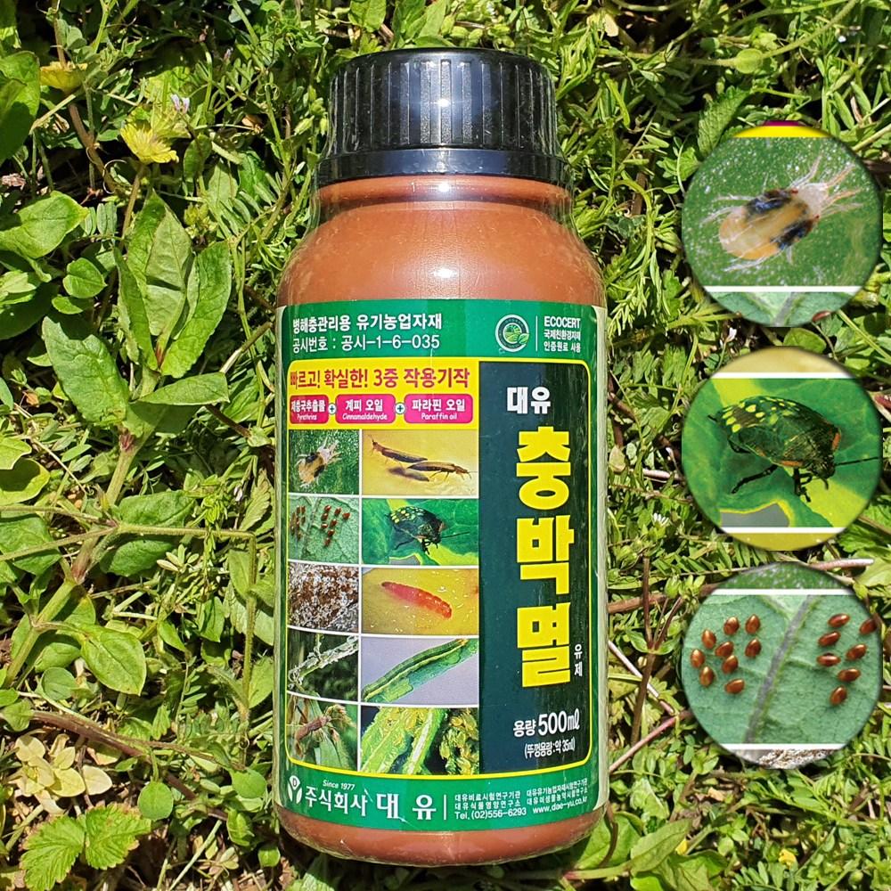 친환경 유기농살충제 충박멸 500ml