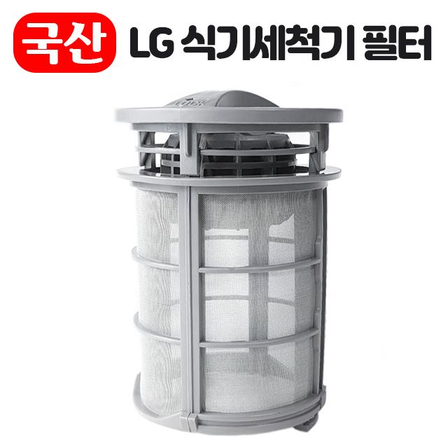 LG 식기세척기 필터 / 국산
