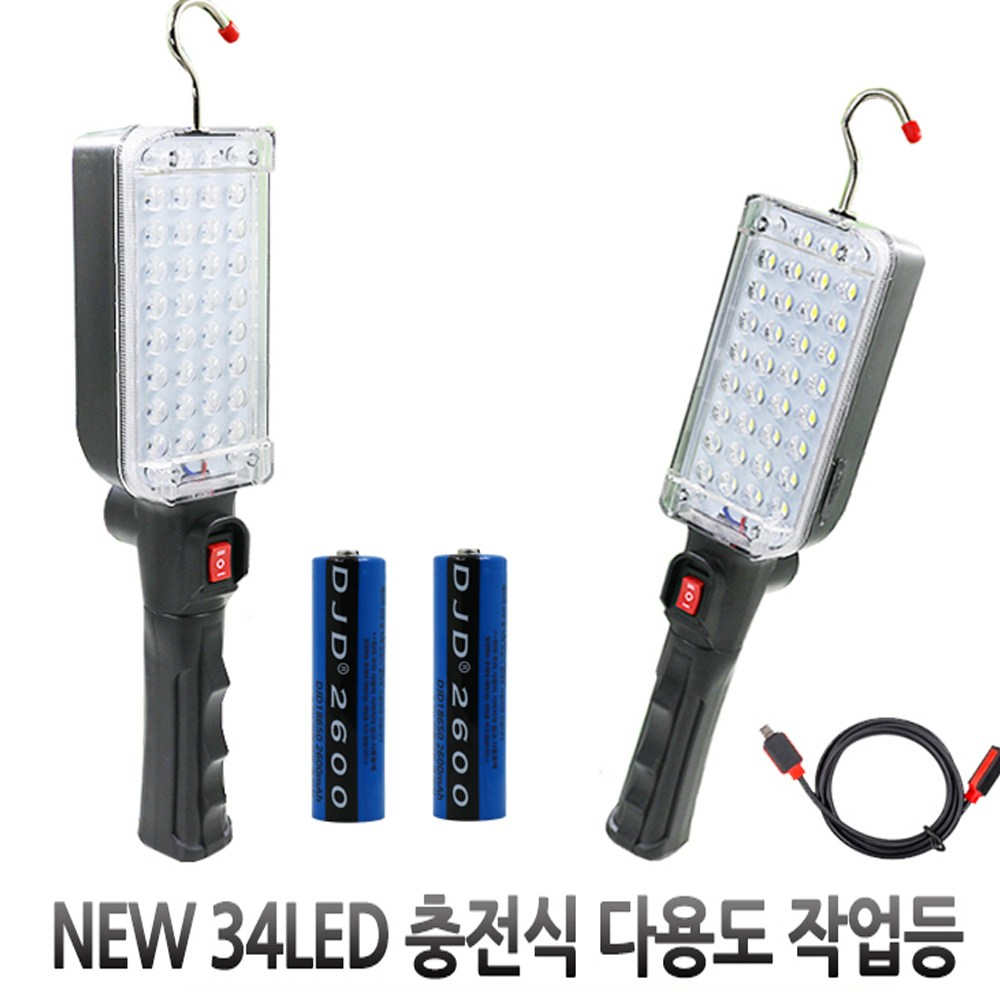 동화상사 LED 충전식 작업등 손전등 배터리 분리형 34LED 18650, 1개
