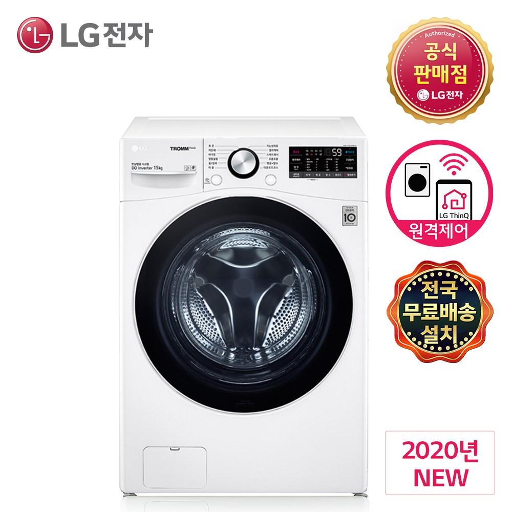 LG 전자 TROMM 15KG 드럼세탁기 F15WQT (주)삼정