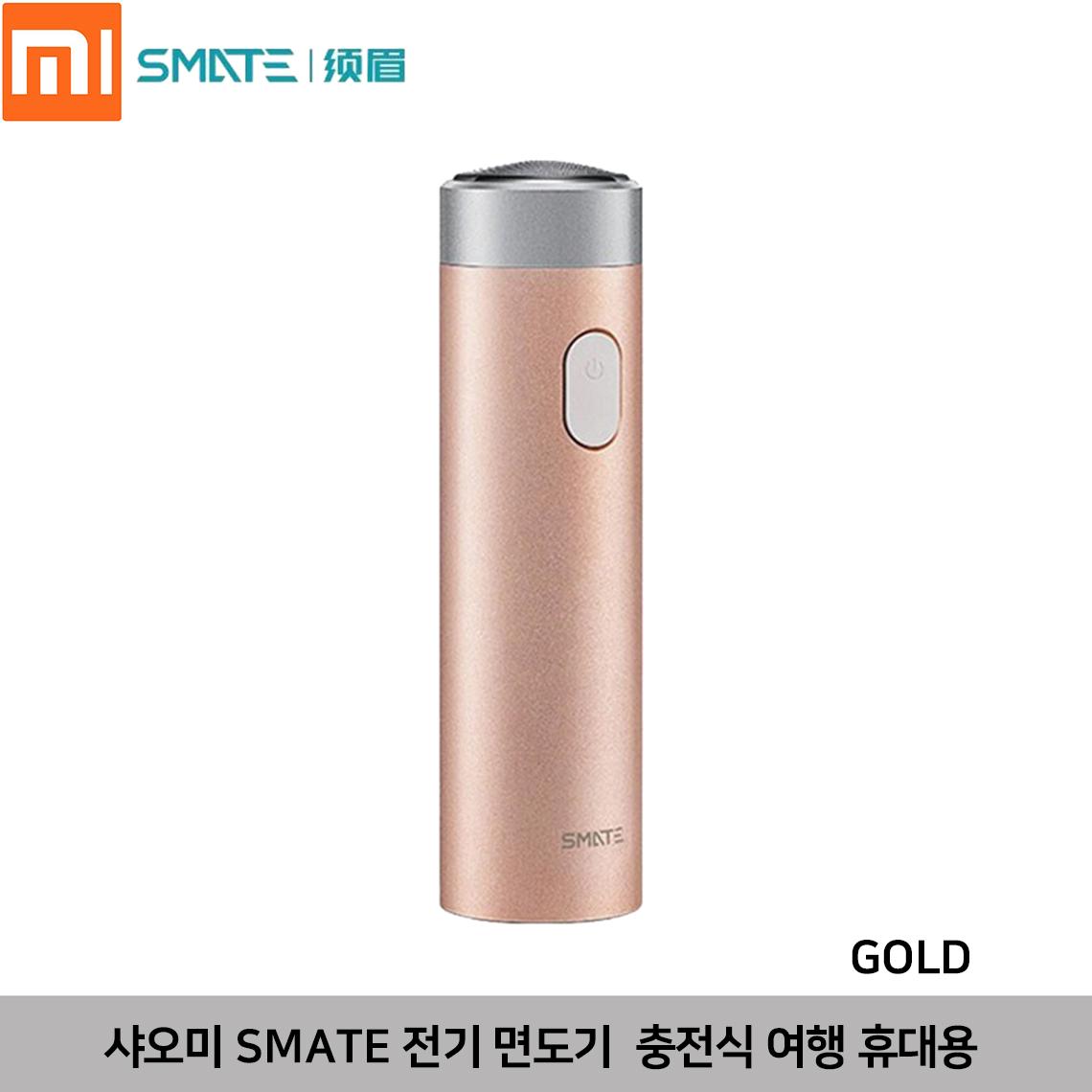 샤오미 SMATE 전기 면도기 남성면도기 빠른 충전 휴대용 수납 USB 충전식 여행 건습 양용, 골드, SMATE-Shaver-Standard-Gold