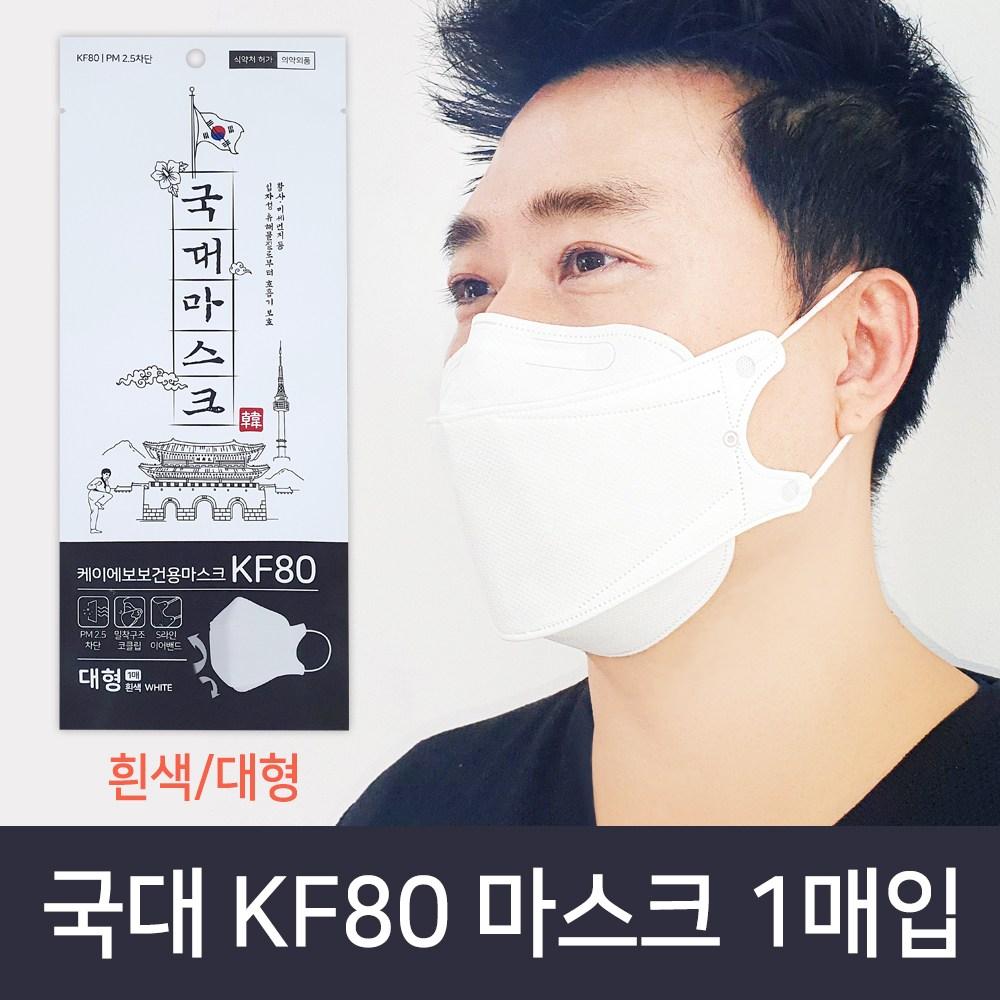 국대마스크 KF80 1매입 개별포장 대형 화이트, 단품