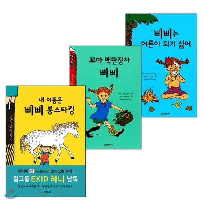 [전집]내 이름은 삐삐 롱스타킹 시리즈 (전3권) 시공주니어 독서 레벨 읽기책 : 내이름은 삐삐롱스타킹/꼬마백만장자 삐삐/삐삐는 어른이 되기 싫어, 시공주니어(전집)