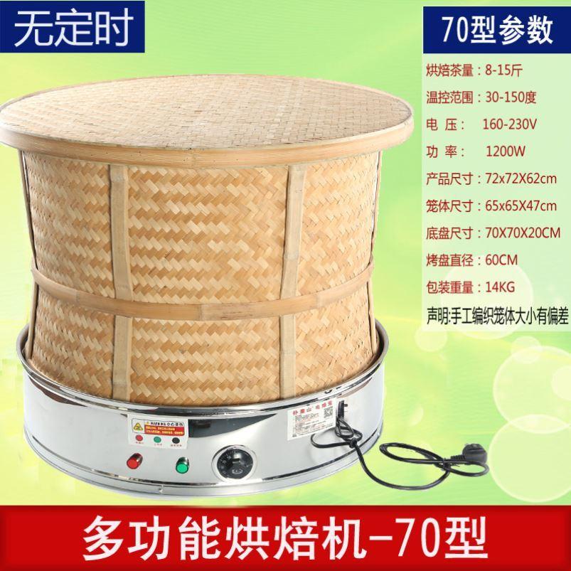 과일건조기 다기 식품 약재 건조기 차잎 베이킹기 가정용전기 미니소형 찻잎건조, T17-70형없음 타이머 세트포장-F88