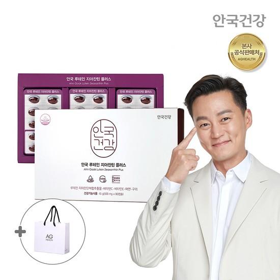 [안국건강] 식물성캡슐 루테인지아잔틴 플러스 90캡슐 1박스, 상세설명 참조