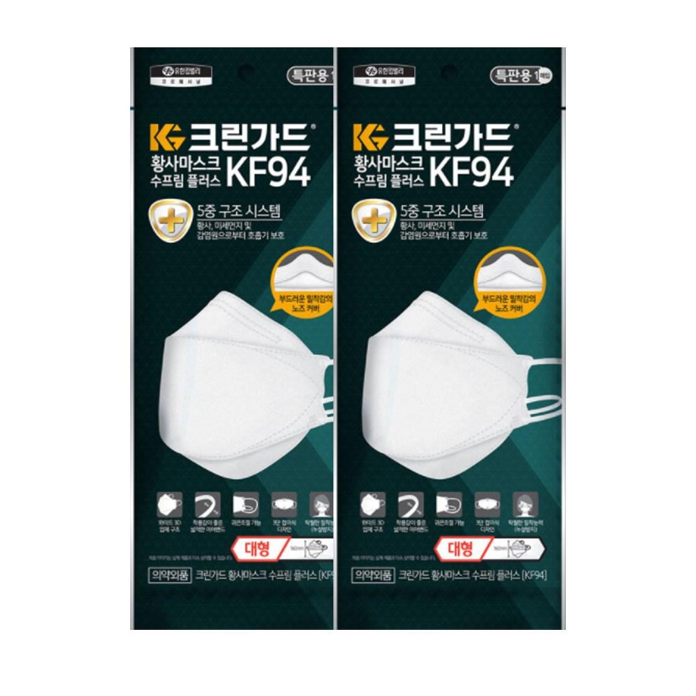 유한킴벌리 크린가드 44279 KF94 끈조절가능 수프림플러스마스크, 50매 (POP 4633249630)