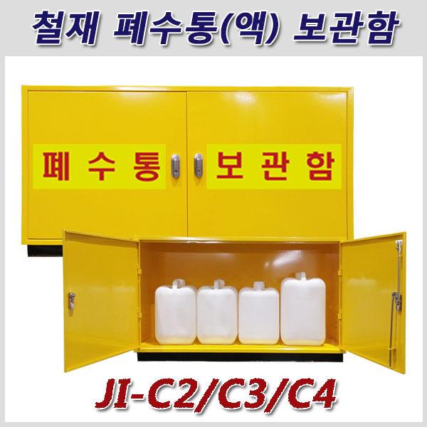 HJ 2구~4구형 철재 보관함 폐수통(액) 안전 JI-C2 JI-C3 JI-C4, 1개