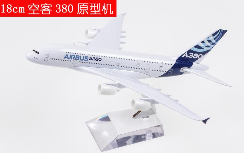 18CM 국제항공 해상 항행 남항 380 합금 여객기 비행기 747 아랍 에미리트 C919 봄가을 787 하문 유한 회사의, 18cm 에어 버스다 380 원형기이
