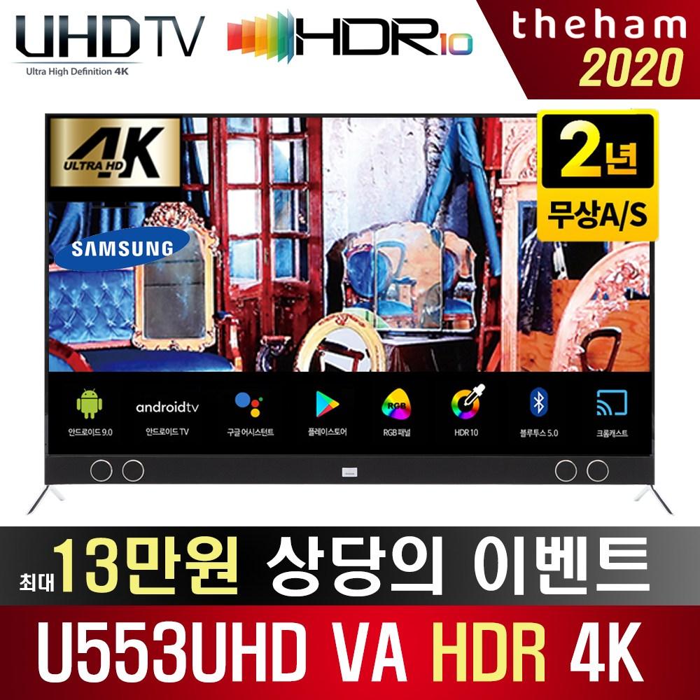 더함 U553UHD SMART HDR 크롬캐스트, 기사배송(자가설치)