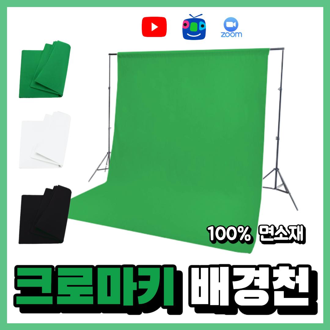 유튜브팩토리 유튜버 아프리카tv 유튜브 장비 촬영 방송 조명 블루 그린 스크린 크로마키 배경지천, 1개, 크로마키천_그린(3m x 6m)