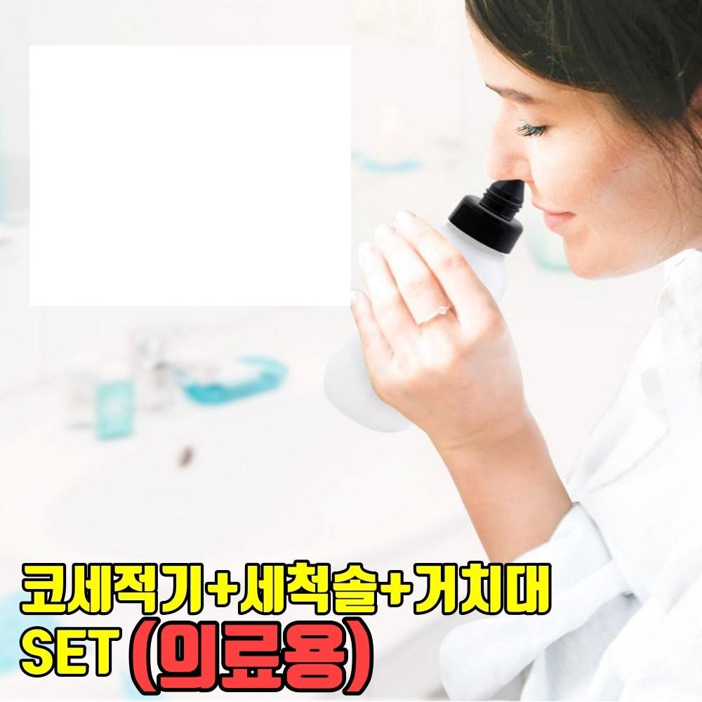 코코 코세척 비염 코청소 콧물 세척생리 식염수 세트, 1set