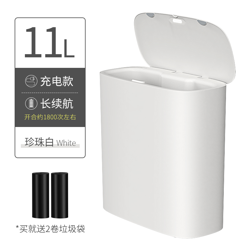 자동센서휴지통 자동 쓰레기통 10리터 IPX5레벨 방수 Xin Baolu, 펄 화이트 충전식 (완충시 1800회)