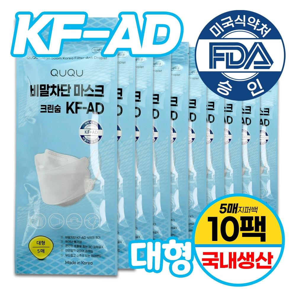 QUQU 국산 비말차단마스크 KF-AD 대형 얼큰이 식약처인증허가제품 침방울 국내생산 특대형 숨쉬기 귀 편한 일회용 식약청 여름용 개학 등교, 10팩, 5매