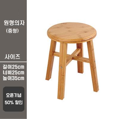 붕붕몰 프리미엄 조립형 대나무 원목 스툴의자 의자 238, 원형(중)
