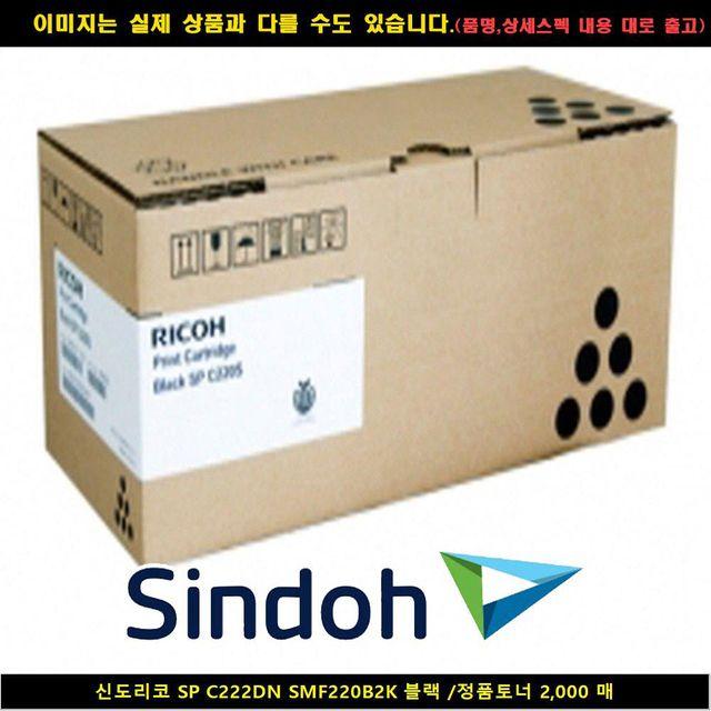 신도리코 SP C222DN SMF220B2K 블랙 정품토너2000매 신도리코잉크리필 fpyo, 1개, 상세페이지참조()