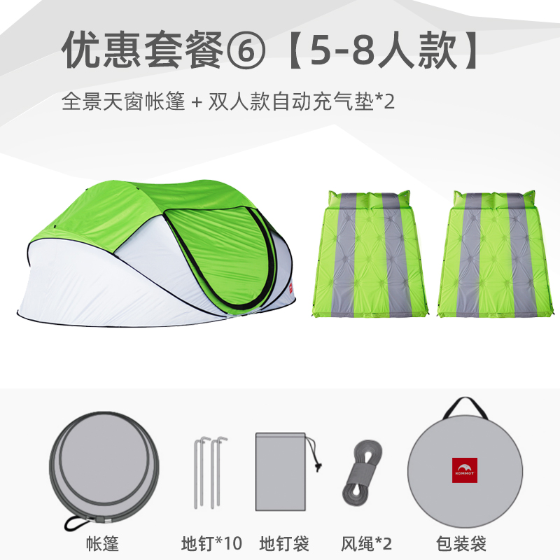 KOMMOT 1초 오픈 파노라믹 선루프 텐트 야외 3~4인 5~8인용 전자동 캠핑, NONE, 색상 분류: 우대 패키지 6 [5-8 인] 무료 전용 방습 패드