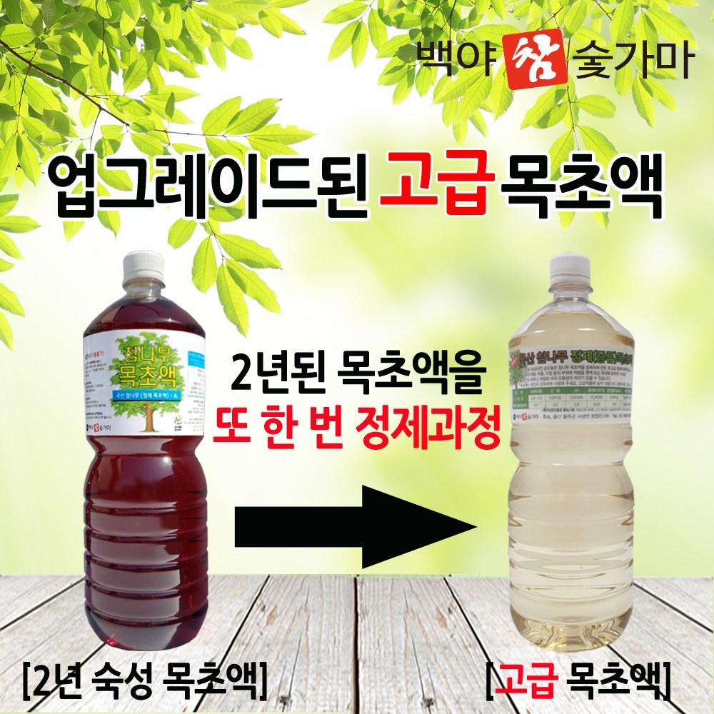 백야참숯 정제(증류) 목초액1.8L 농업용목초액20L, 2번