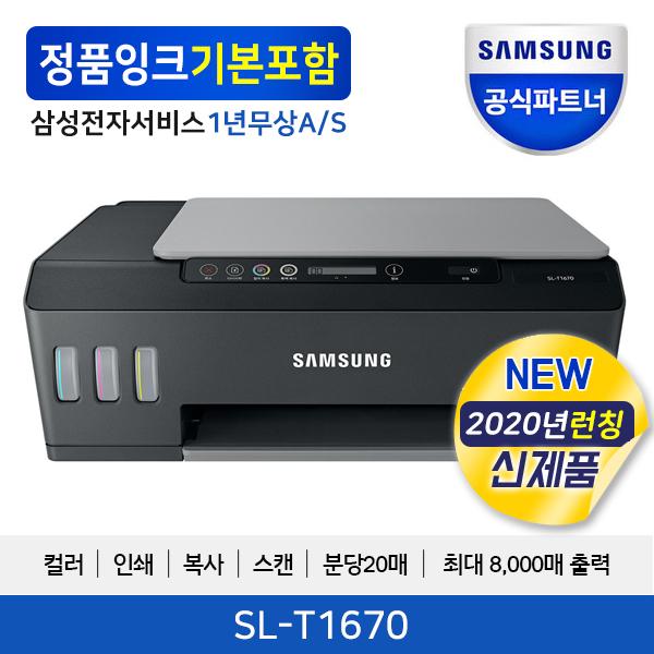 삼성 SL-T1670 정품무한 잉크젯 복합기