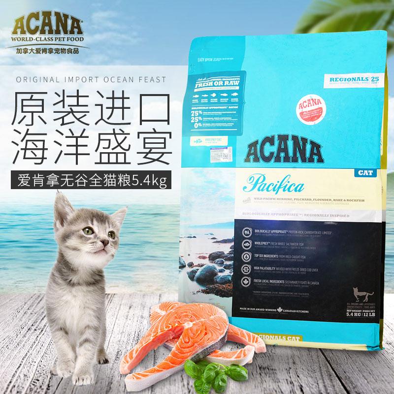 ACANA 사랑 받고 있다 켄 고양이 사료 해양 성대한연회 무 심해어 구글 인형 큰 어린 전 주곡 54KG, 어육미, 6개 월 이상
