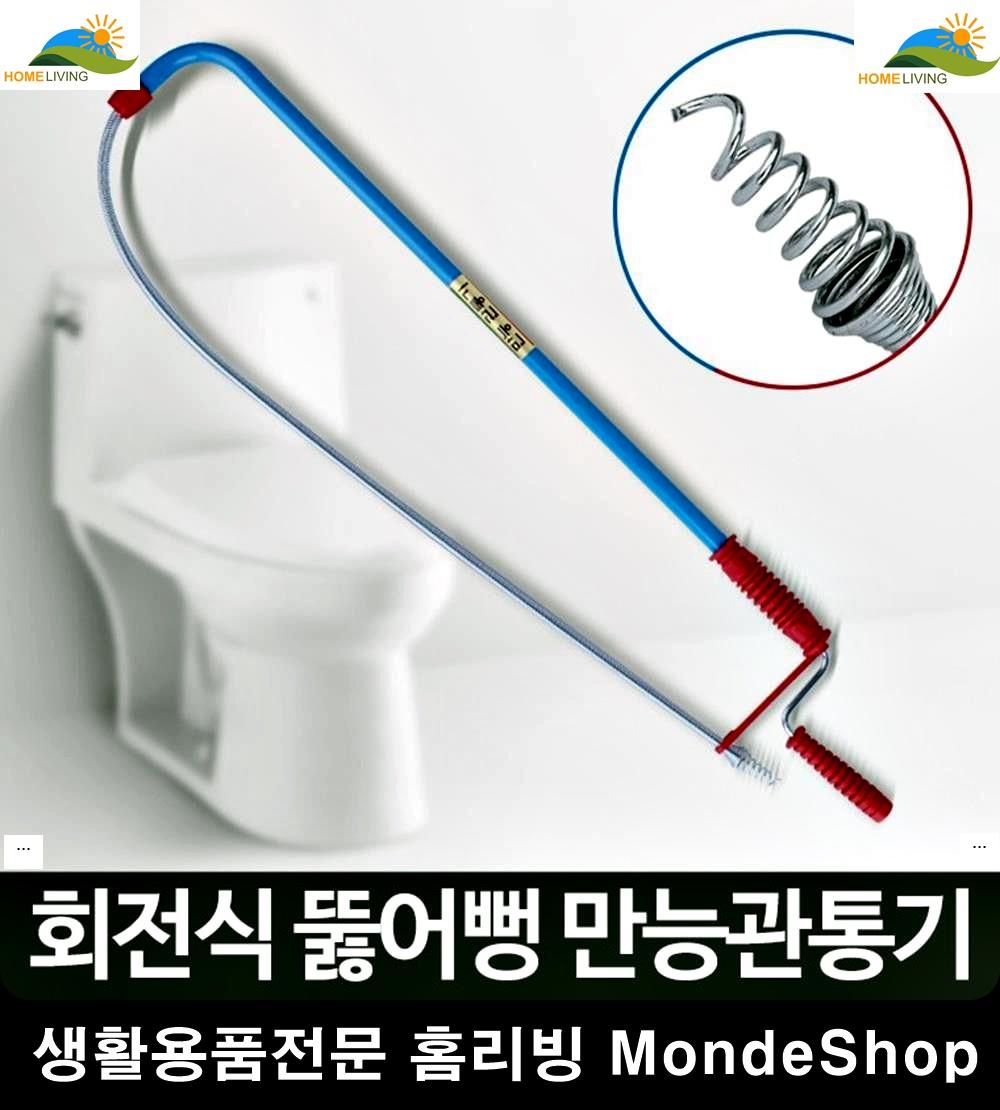 세면대뚫어뻥 돌리기만하면 뻥 변기막혔을때뚫는기계 화장실막힘 뚜러뻥, 만능관통기