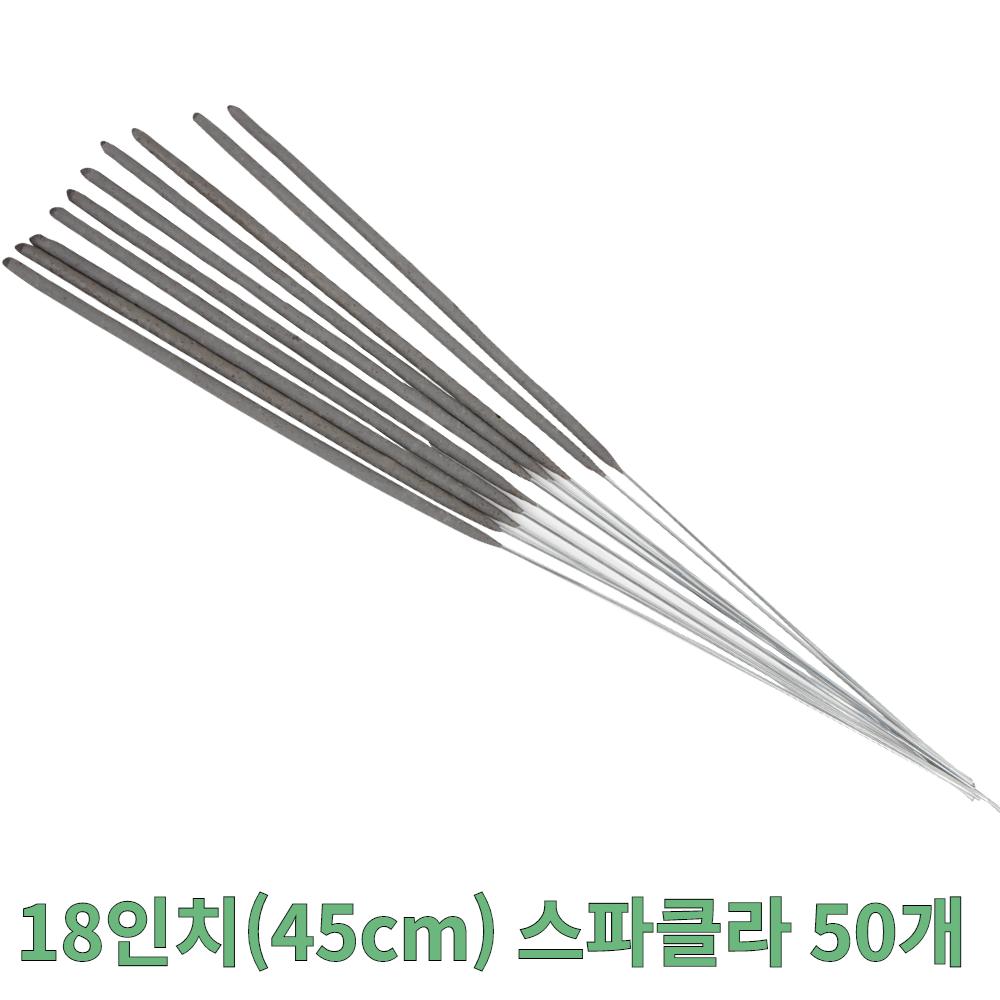 철 대나무 18인치(45cm) 스파클라 50개 100개 모음 저소음 캠핑 막대 불꽃놀이 폭죽