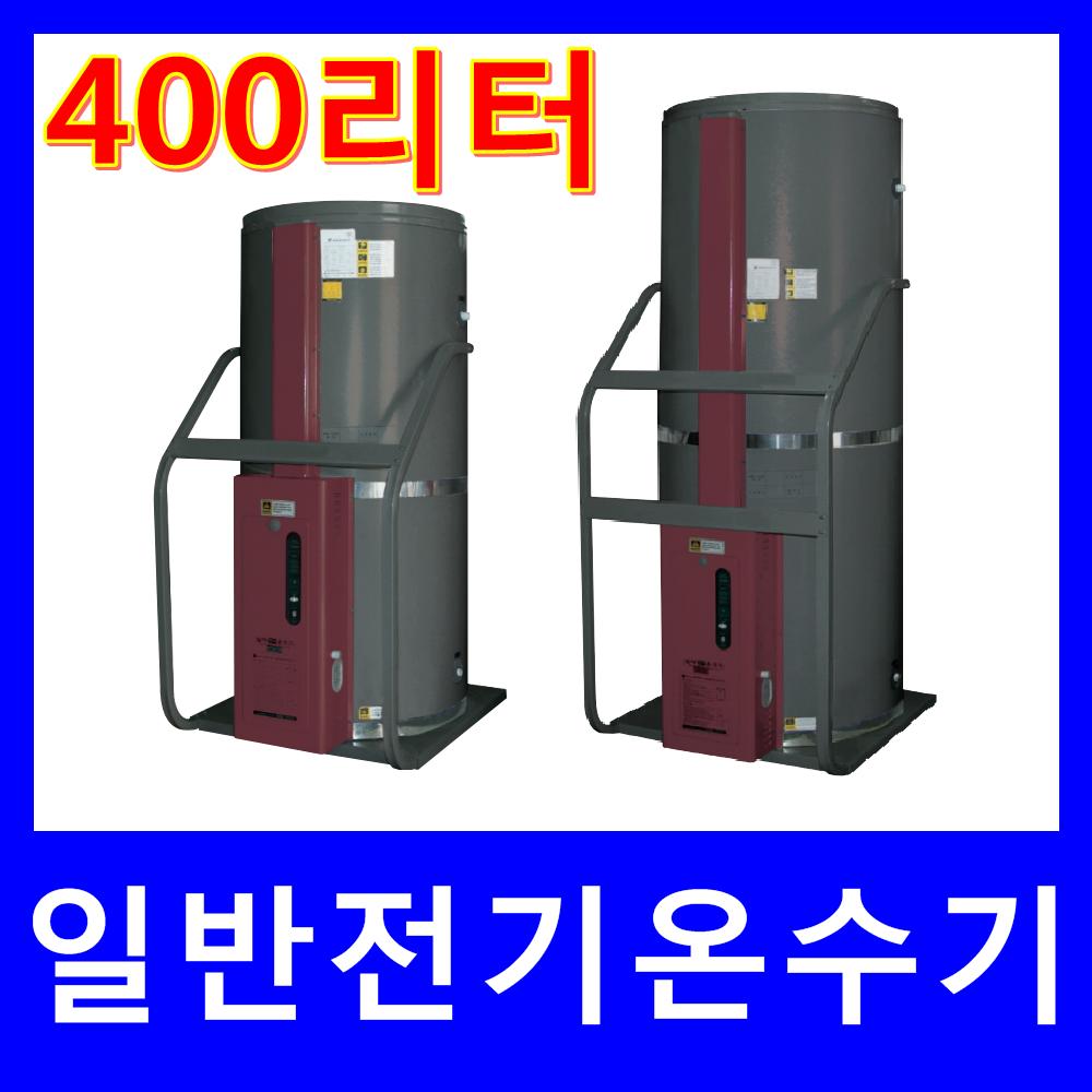 귀뚜라미보일러 심야전기온수기, KEWH-400(일반전기온수기)