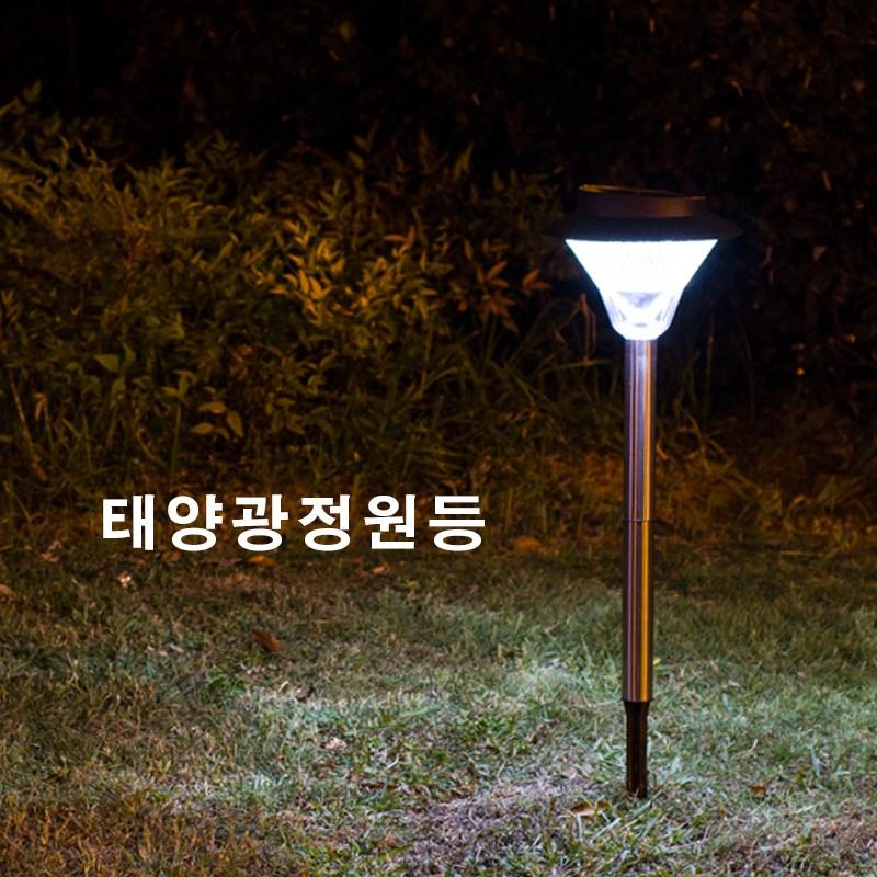 AMIDA 태양광 32구 정원등, 32구_말뚝A형♡흰빛