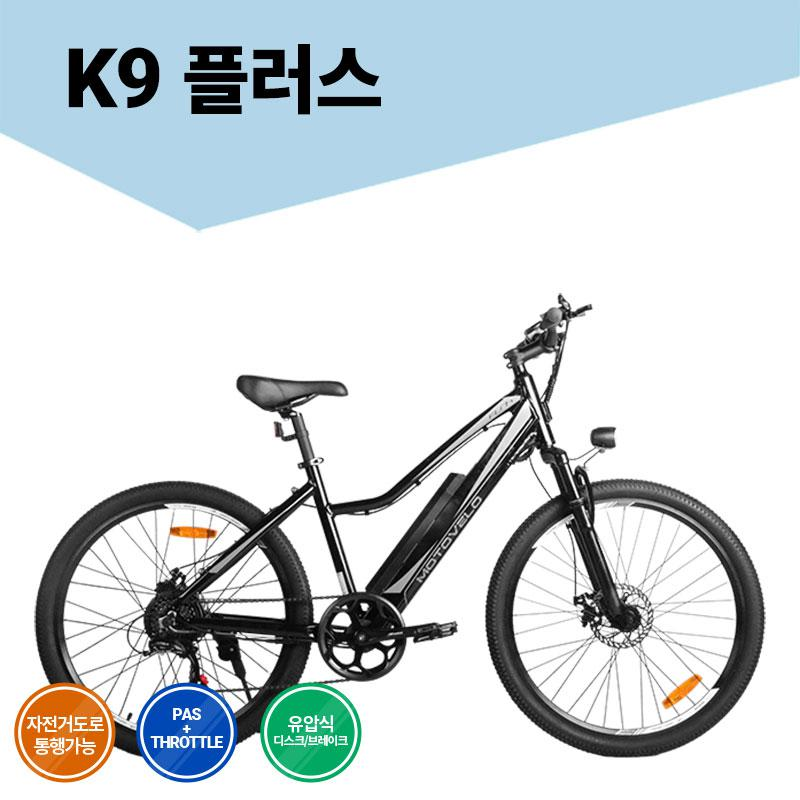 모토벨로 K9 플러스 전기자전거 350W 9.6Ah [PAS모드]