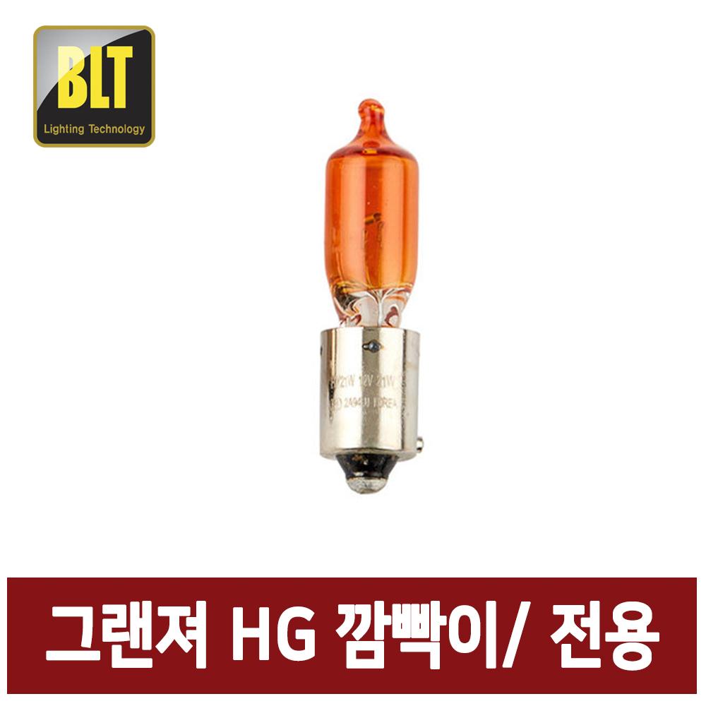 BLT/자동차 깜빡이/그랜져HG 깜빡이/그랜져방향지시등/HG 시그널/HY21W