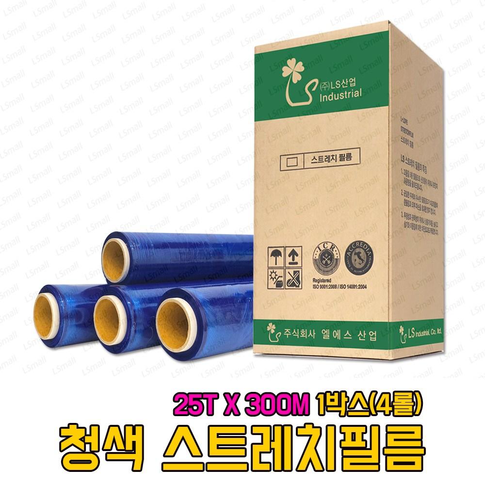 LS산업 청색 스트레치 필름 공업용 고기능 랩 25mic x 300M 1박스, 1box