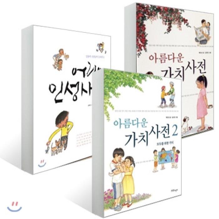 아름다운 가치사전 1 2 + 어린이 인성 사전 세트, YES24