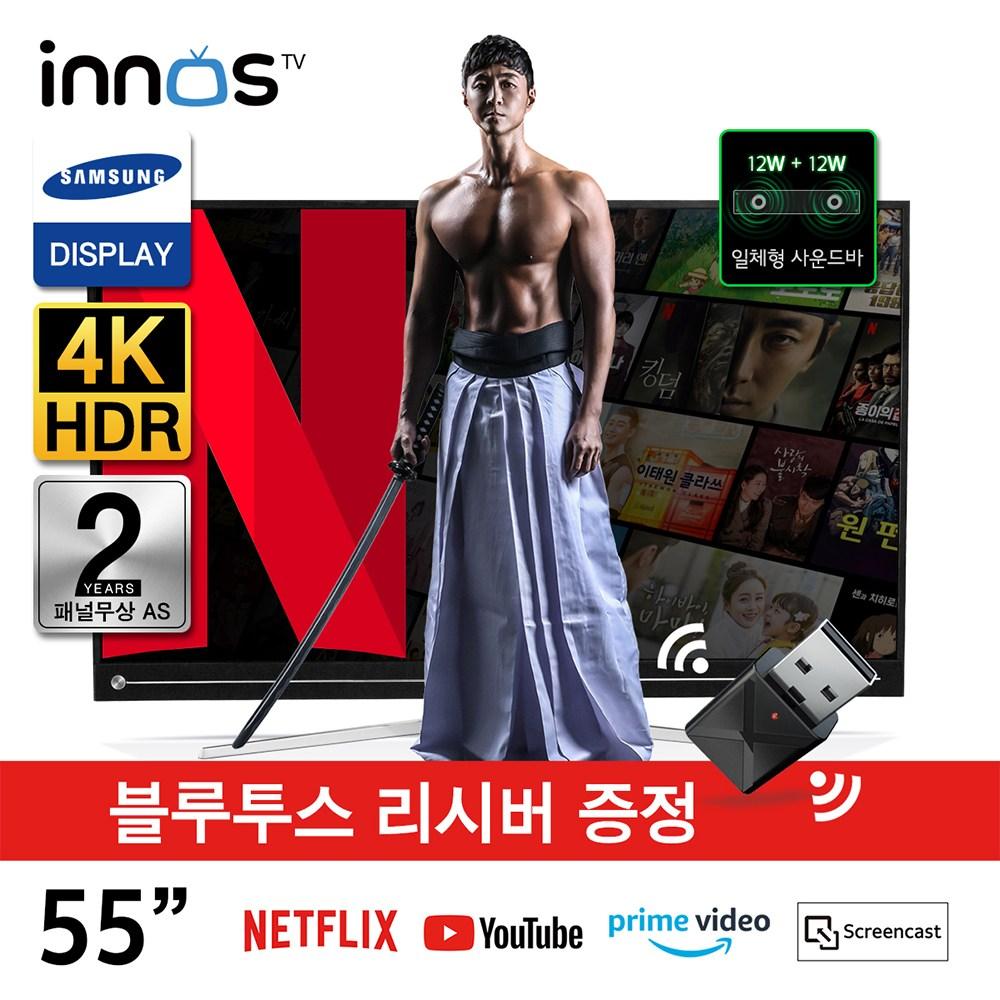 이노스 삼성 RGB 패널 55인치 넷플릭스 유튜브 4K UHD TV 사운드바내장 SB5505KU 스마트 티비 서울 광주 쇼룸 보유, 직배(자가설치)