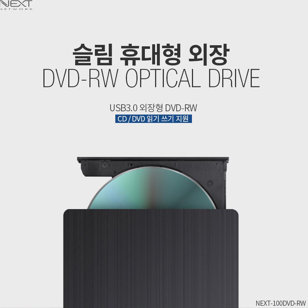 NEXT 휴대용 USB3.0 외장형 ODD 노트북CD롬 100DVD-RW