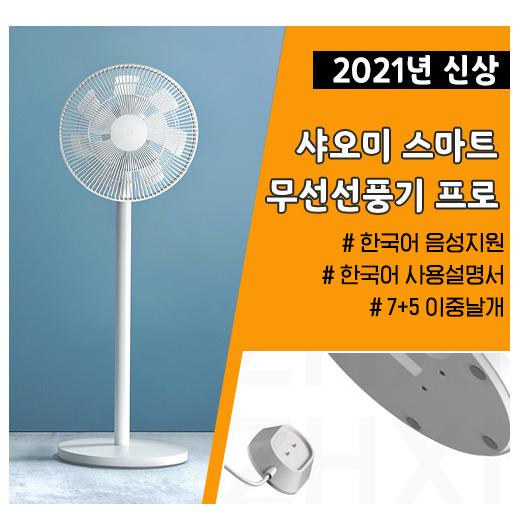 [2021년신상]샤오미 MI 스마트 무선선풍기 4세대 프로PRO 한국어지원/한국어설명서/높이조절 / 7+5이중날개