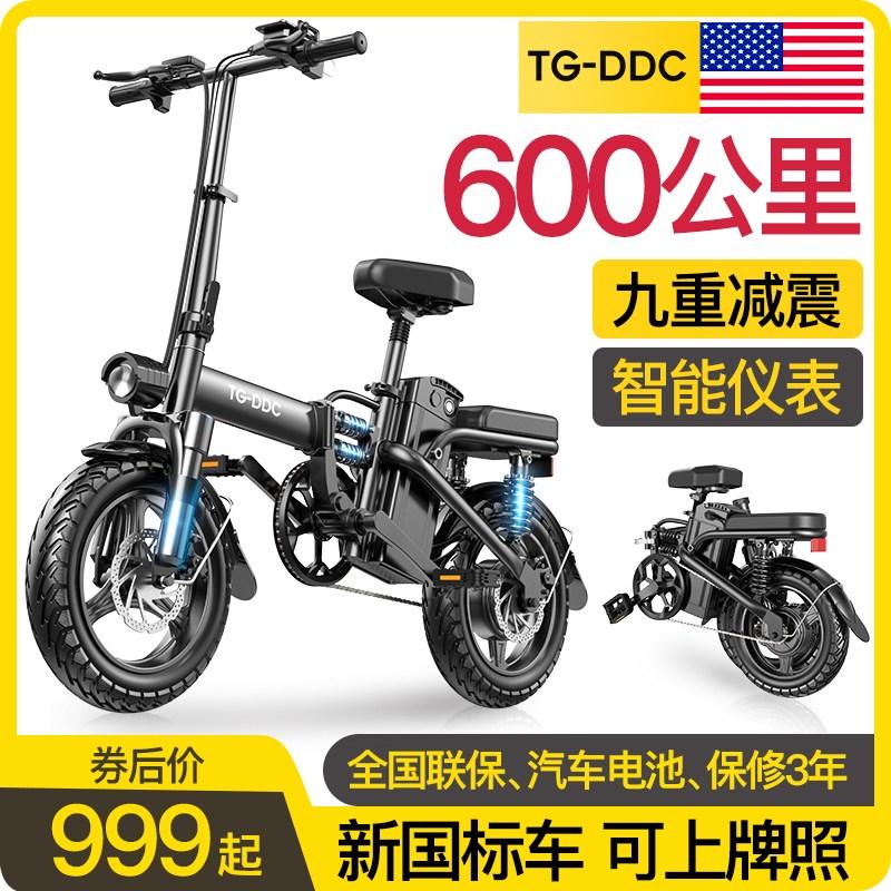 TG국표 접이식 전기자전거 리튬배터리차 (투명한가격! 추가비용 약7만원), [상위버전]약300km/9중진동방지/스마트미터, 48V