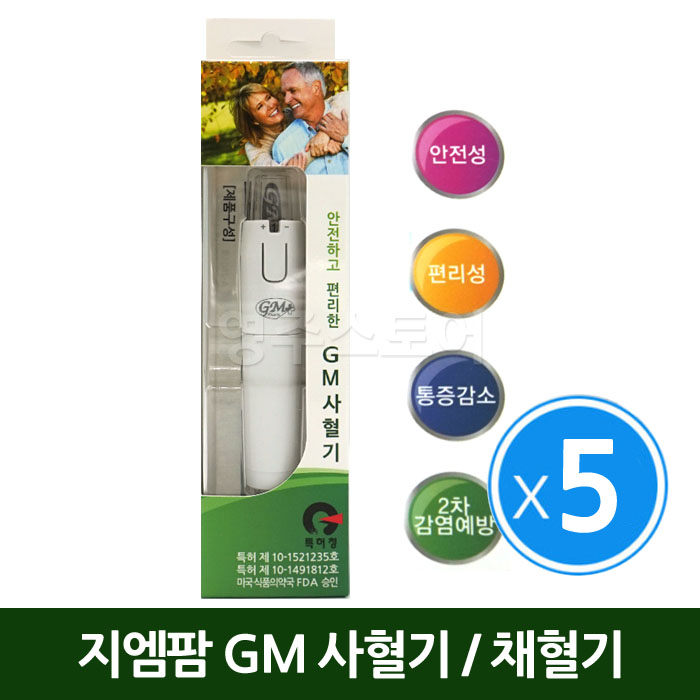 [지엠팜] 사혈기 (채혈기) 단계조절 x5개, 단일상품