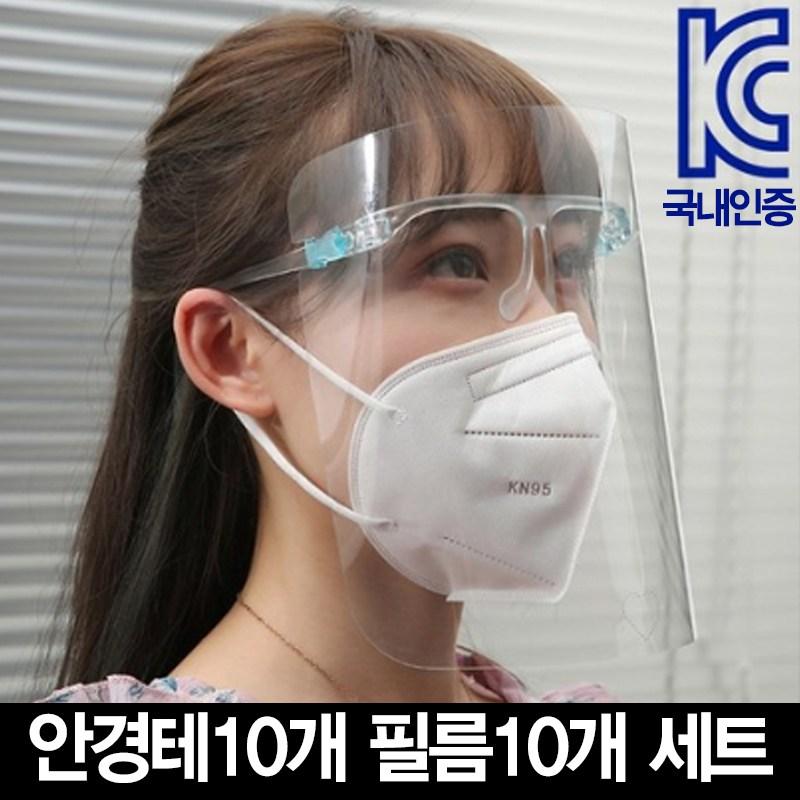 kc인증 페이스쉴드 세진 마스크 10매 세트 안경테10 리필용10매, 감염예방 블루 글라스 투명마스크, 단일상품