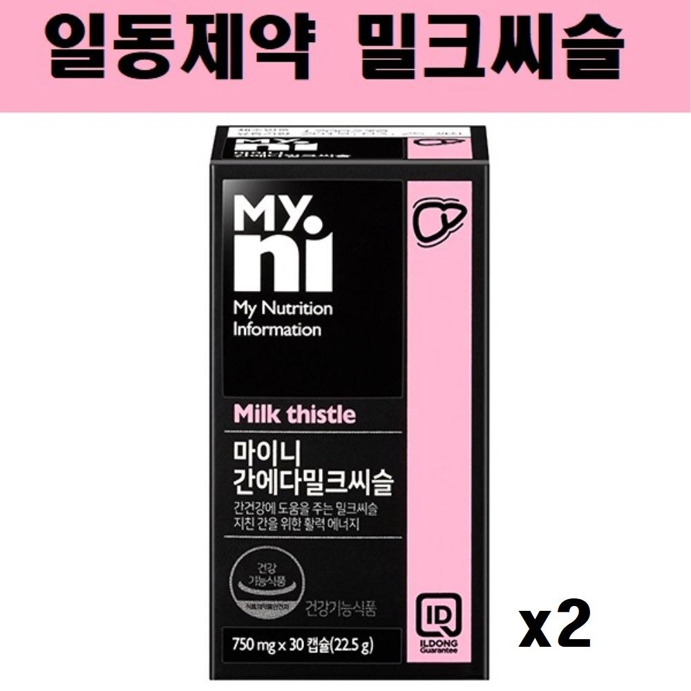 MYNI 일동제약 간에다 밀크씨슬 간에좋은영양제 간수치낮추는음식 간보호 실리마린 피로회복제 추천 30캡슐, 2개, 750mg30캡슐