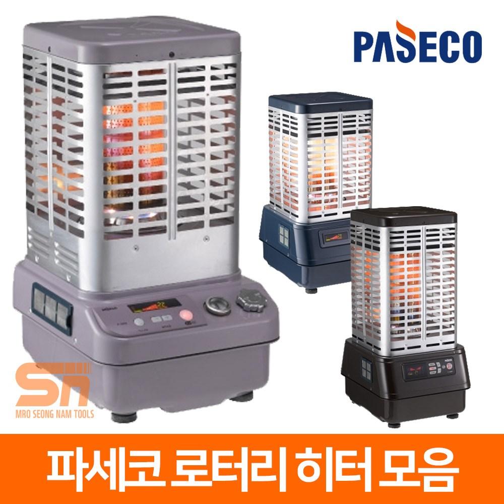 파세코 로터리 히터 P-8000 P-12000F P-15000F 자연대류형 강제대류형 석유난로