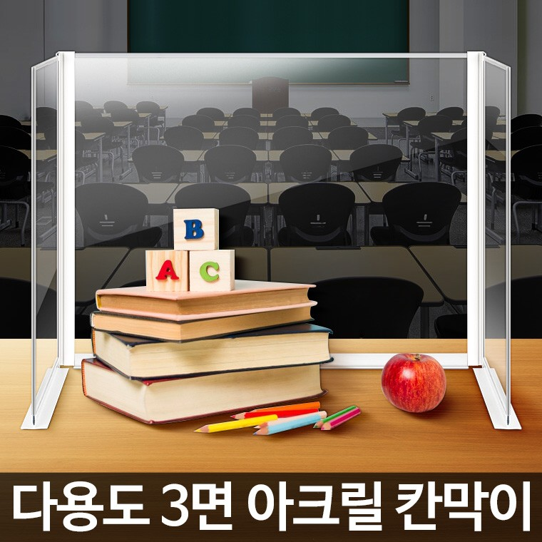 3면 아크릴 칸막이 책상가림판 사무실가림막 코로나식당 투명, 3면 아크릴 칸막이 400x450x600