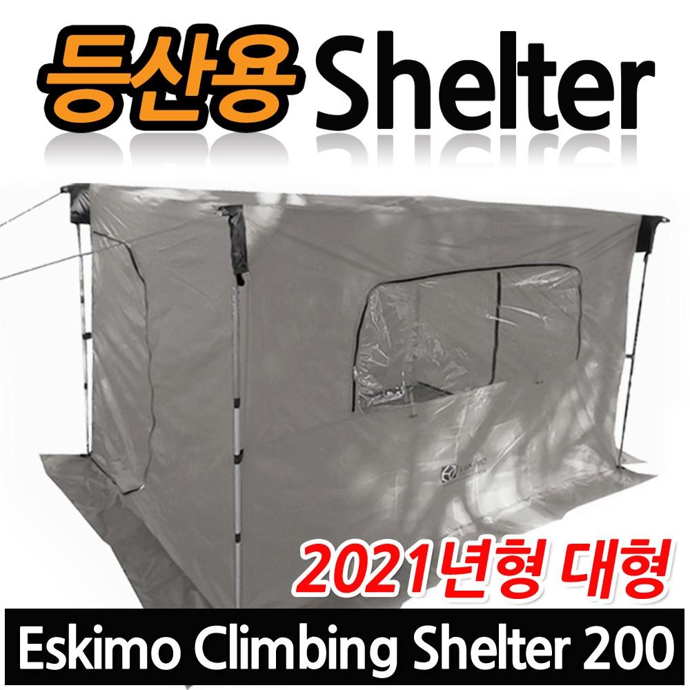 캠프플라이 에스키모 등산용쉘터, 대형쉘터-그레이(200cm)