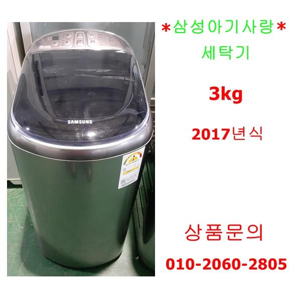 삼성아기사랑세탁기3kg