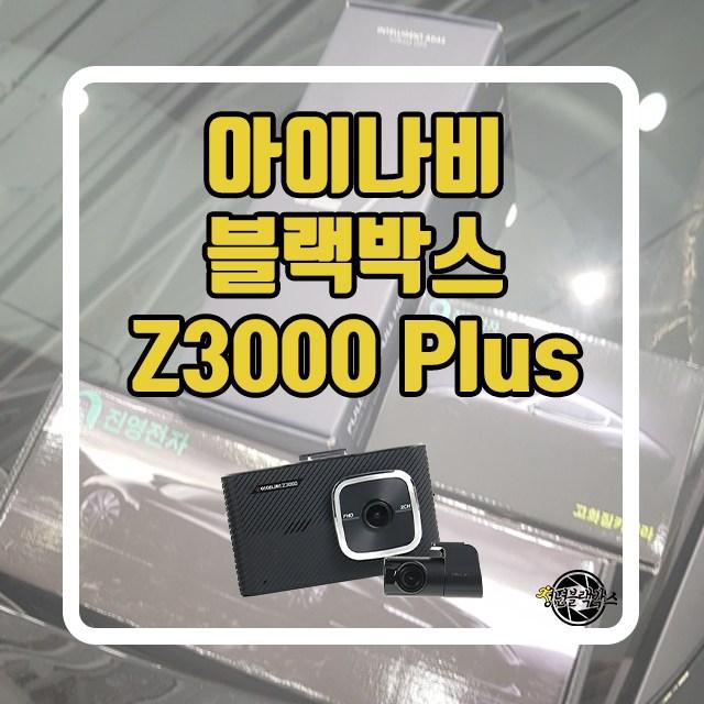 아이나비 Z3000Plus