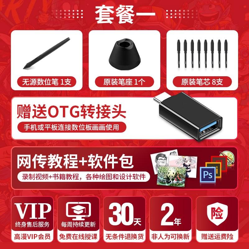 드로잉 태블릿 패드 1060 PRO 보드 Shopp!ngWell, 단품, 단품