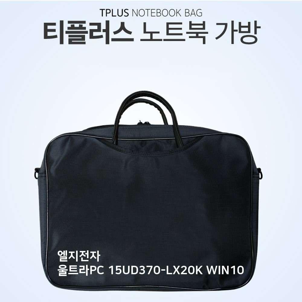LG 티플러스 노트북가방 울트라PC 15UD370-LX20K WIN10노트북파우치 싼노트북 노트북저렴