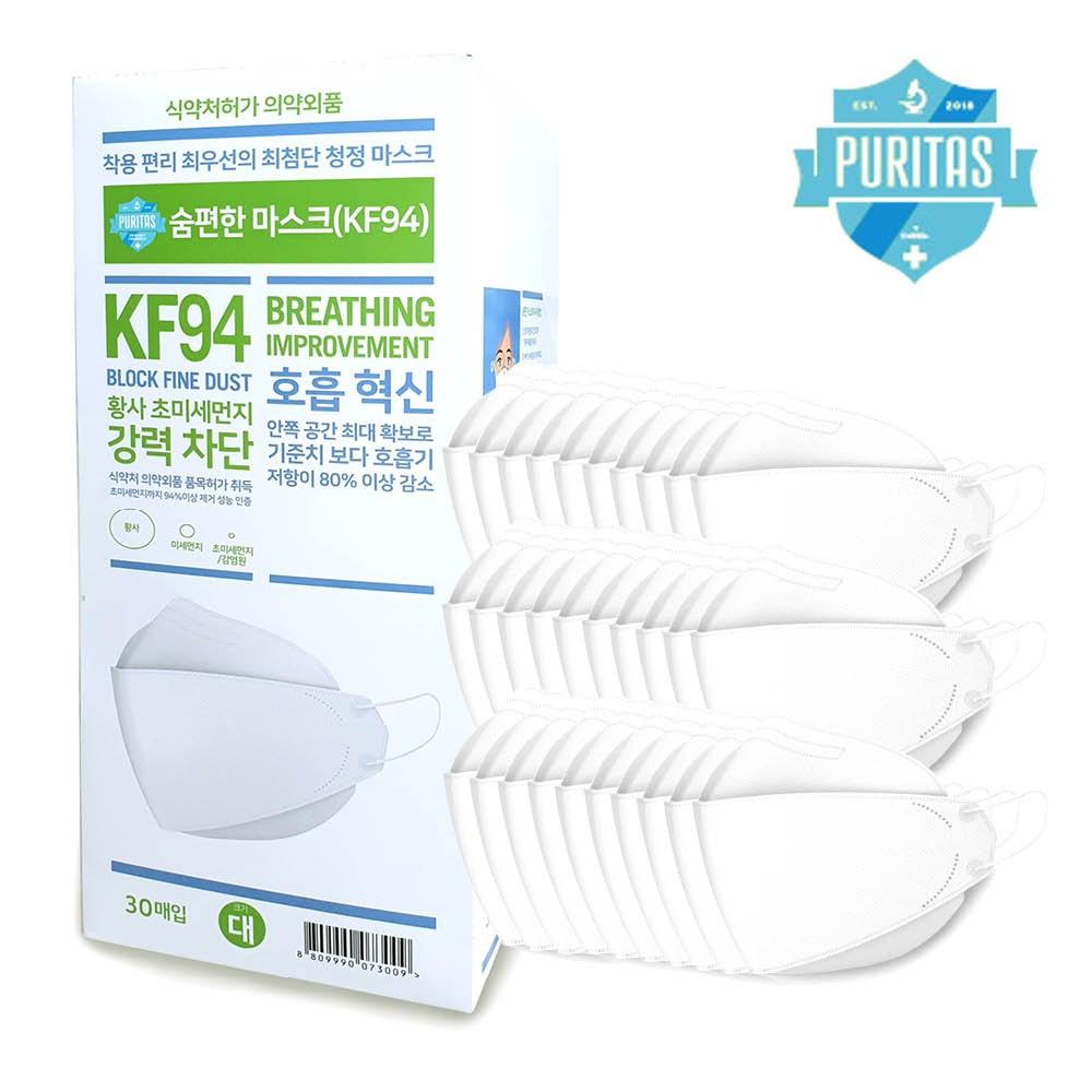 숨편한마스크 1cm의여유 숨쉬기편한마스크미세먼지마스크KF94 대형, 30매