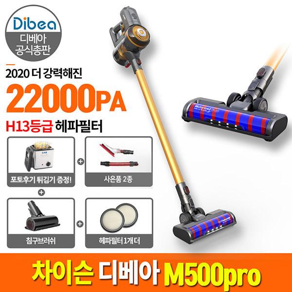 디베아 22000Pa 차이슨 무선청소기 M500프로+침구브러쉬+2종브러쉬+필터 싸이클론 진공청소기, 단일색상, 디베아 M500프로+침구브러쉬