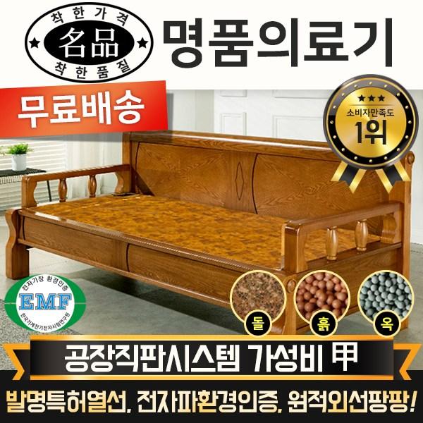 [전국무료배송] 명품의료기 통구리C 황토볼A+ 흙쇼파 흙카우치 흙침대, 브라운