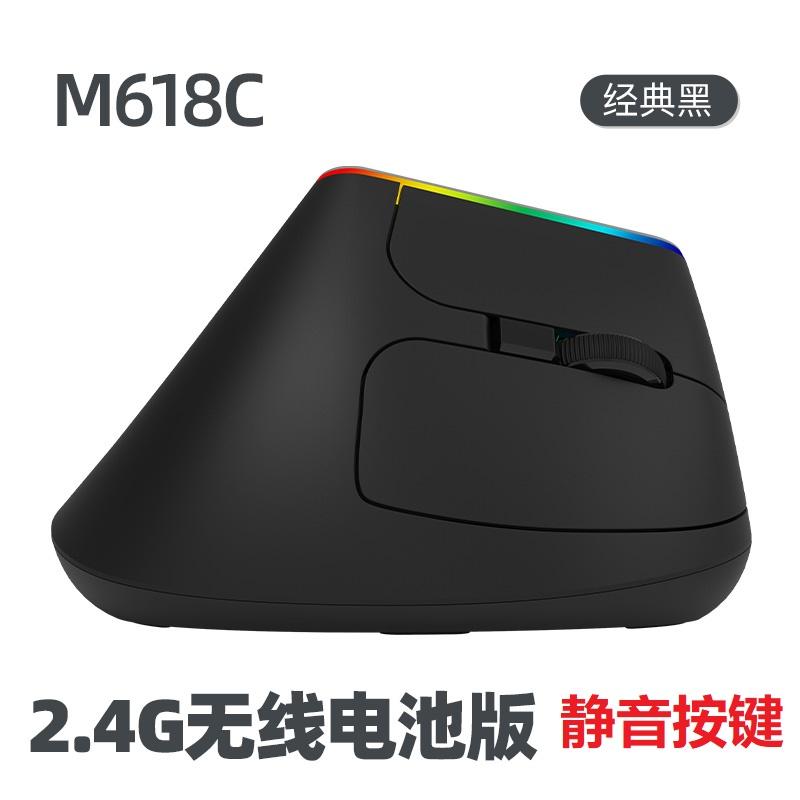 해외 멀티 M618C 인체공학 마우스 무선 무음충전 마스터 남버티컬립-25040, 옵션01, 01.정부 분배가 이미 선택되었다.